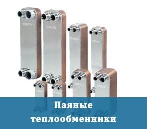 Пластинчатый теплообменник КС 22 Калининград теплообменник пластинчатый 56